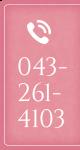 TEL:043-261-4103